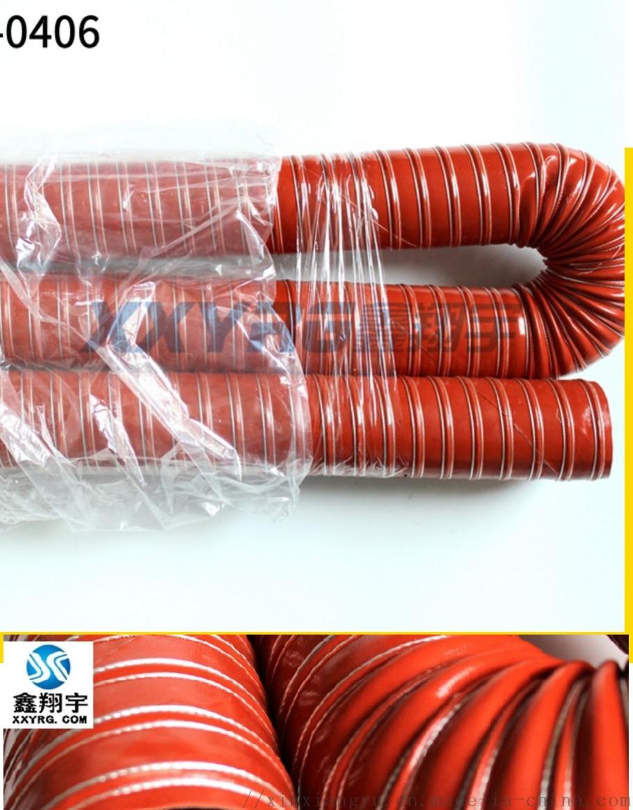 红色耐高温除湿干燥机通风排气软管 耐热耐高温风管157708215
