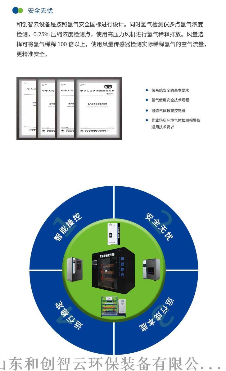 次氯酸钠发生器/养殖污水消毒装置159201315