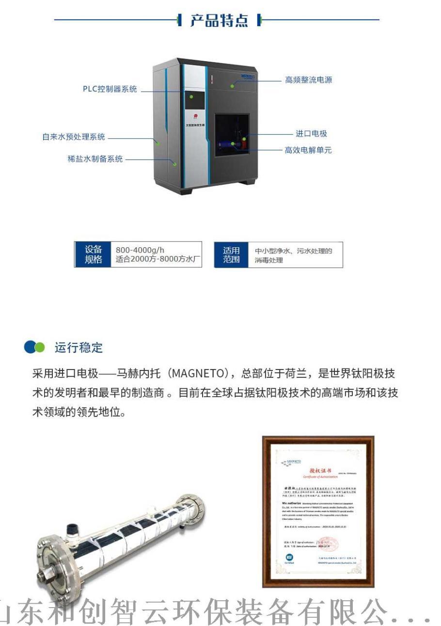 次氯酸钠发生器/养殖污水消毒装置159201135