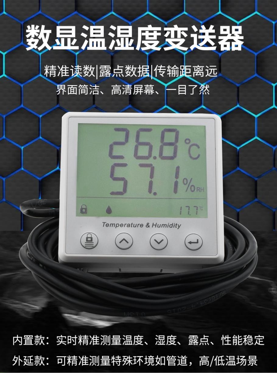 温湿度变送器详情页-中文官网_01.jpg