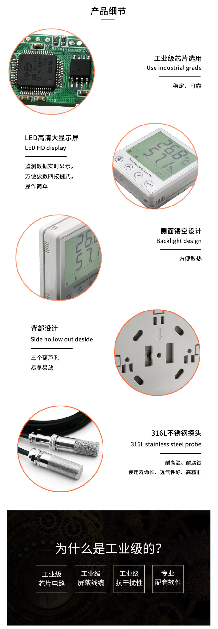 温湿度变送器详情页-中文官网_03.jpg