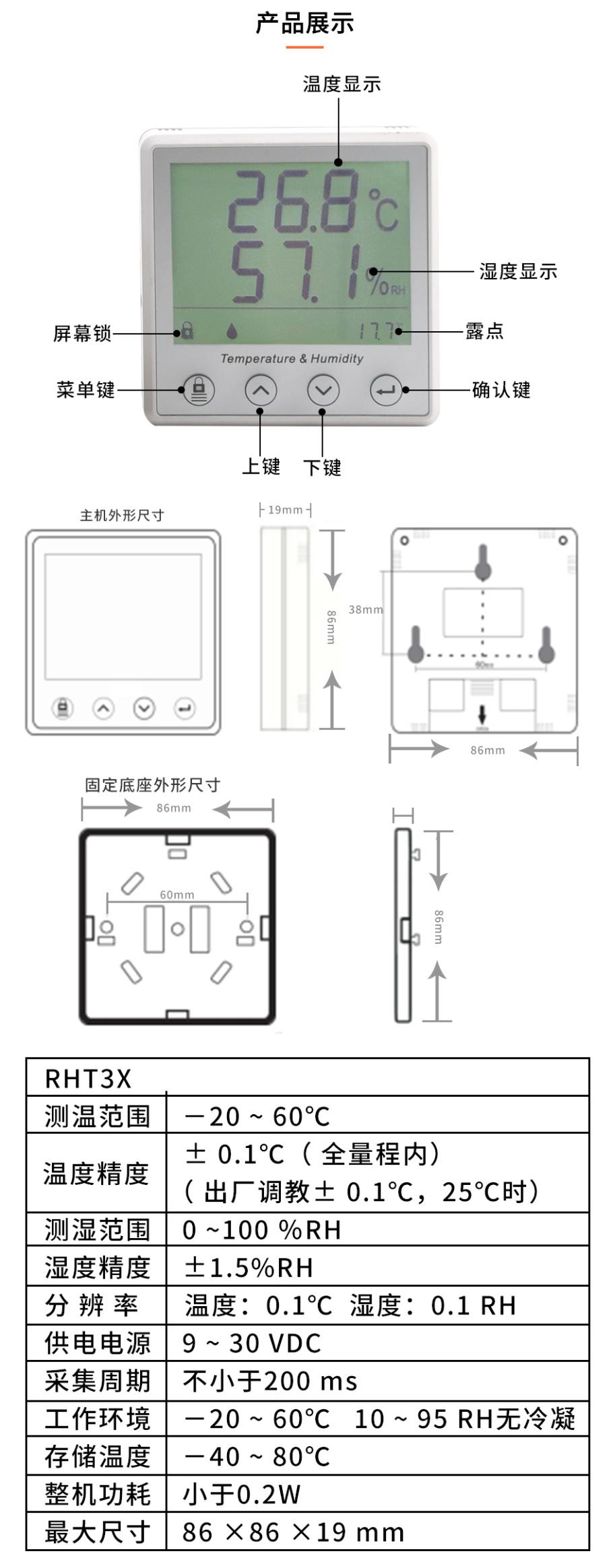 温湿度变送器详情页-中文官网_04.jpg