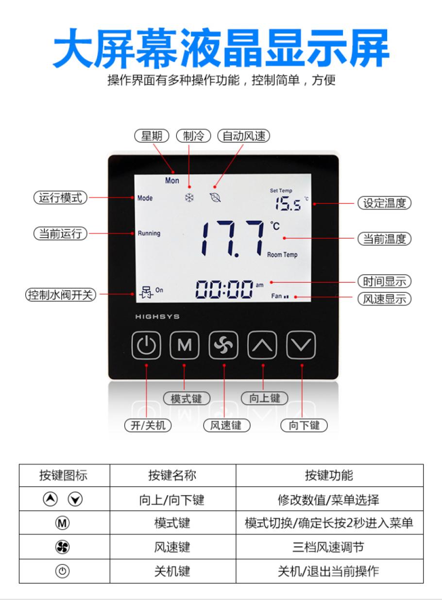 海思BACnet液晶房间温控器