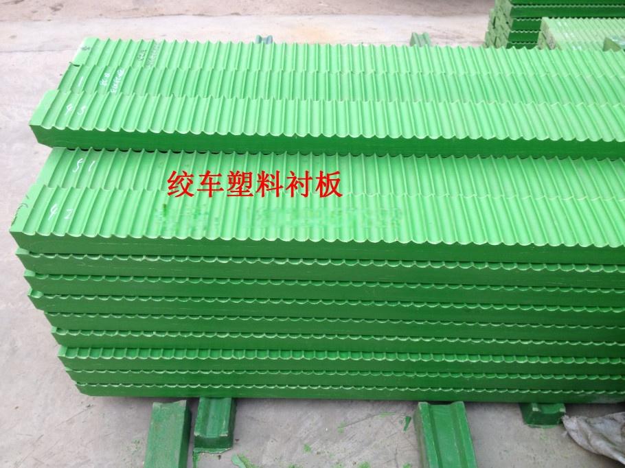 单绳缠绕式提升机滚筒用塑料衬板替代木衬规格型号齐全山西沂州销售处43624882