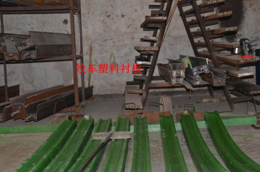 单绳缠绕式提升机滚筒用塑料衬板替代木衬规格型号齐全山西沂州销售处43624822