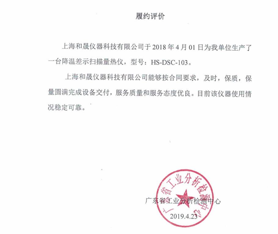 广东省工业分析检测中心