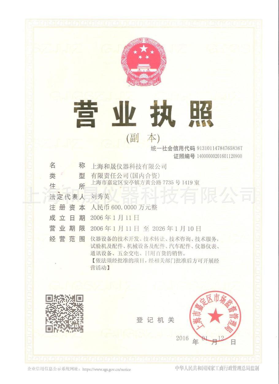 2016营业执照
