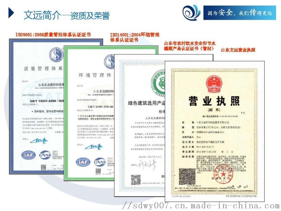 山东文远环保科技股份有限公司(检查井)。._页面_05.jpg