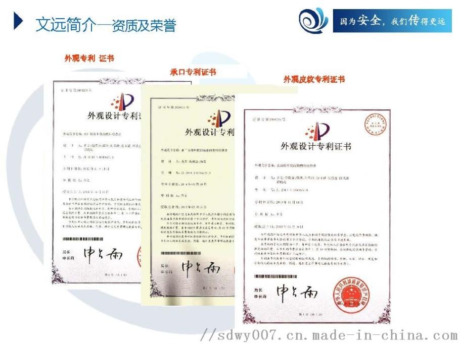 山东文远环保科技股份有限公司(检查井)。._页面_12.jpg