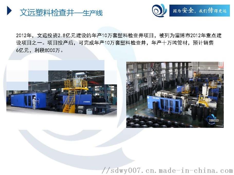 山东文远环保科技股份有限公司(检查井)。._页面_27.jpg