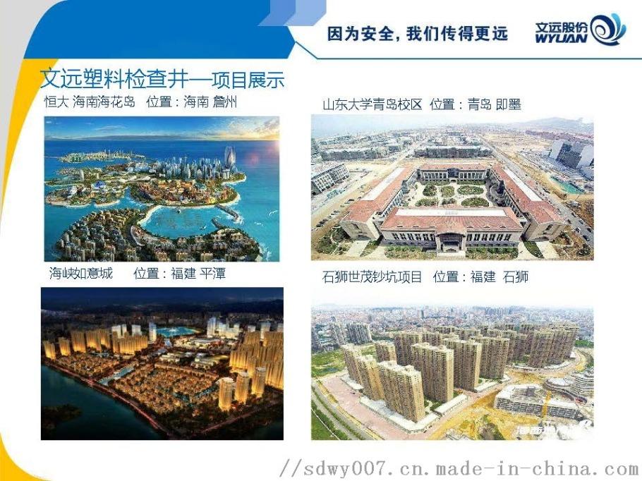 山东文远环保科技股份有限公司(检查井)。._页面_40.jpg
