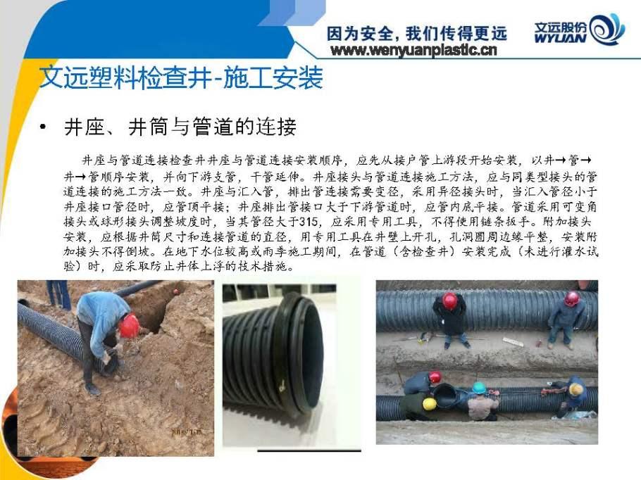 山东文远环保科技股份有限公司(检查井)。._页面_34.jpg