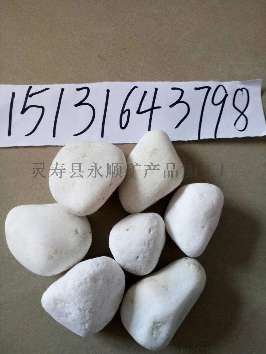 北京厂家直销3-5公分白色鹅卵石,黑色雨花石735173222