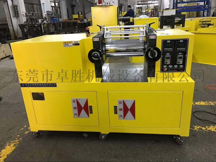 卓胜厂家直销实验室小型炼胶机763714992