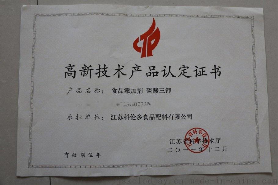 省高新产品磷酸钾