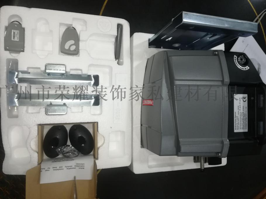 霍斯電機2個遙控