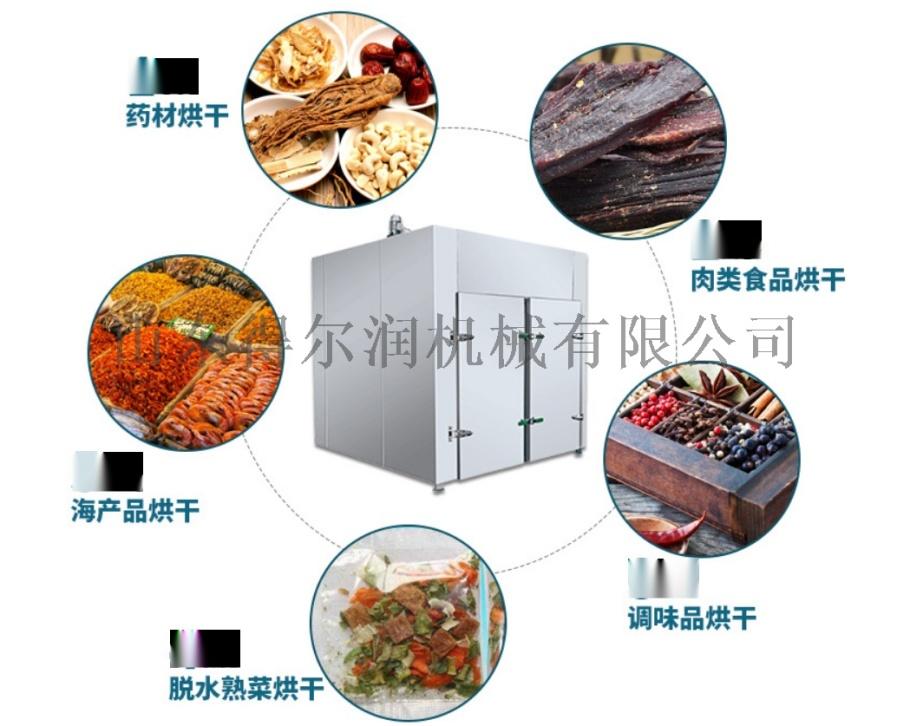 定做小型果脯烘干机 红薯干干燥箱 移动无花果烘干房69270822