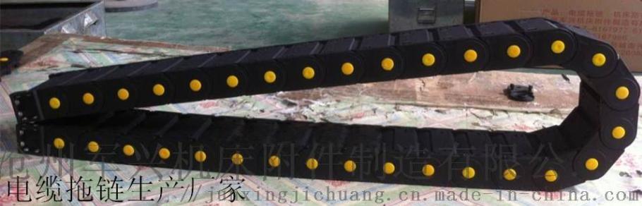 全封闭式塑料拖链尼龙拖链工程承重型拖链坦克链71226122