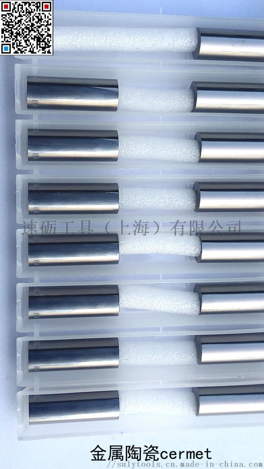 高光潔度鉸刀材料 金屬陶瓷棒料778651362