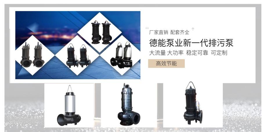 污水泵2.png