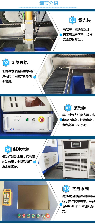 鐳射切割機詳情頁_13.jpg