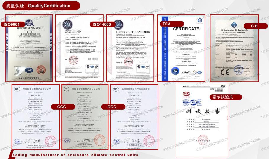 重庆电气柜空调G质量证书.jpg