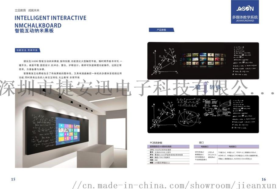 納米黑板11.jpg