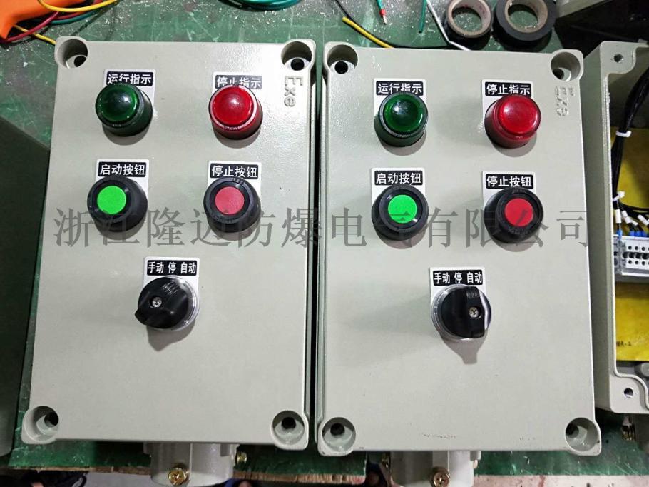 LCZ-A2D2KI防爆操作柱799340492