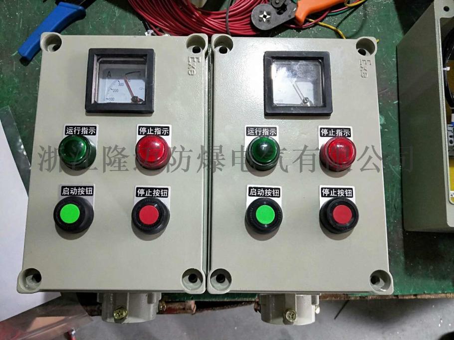 LCZ-A2D2KI防爆操作柱799340482