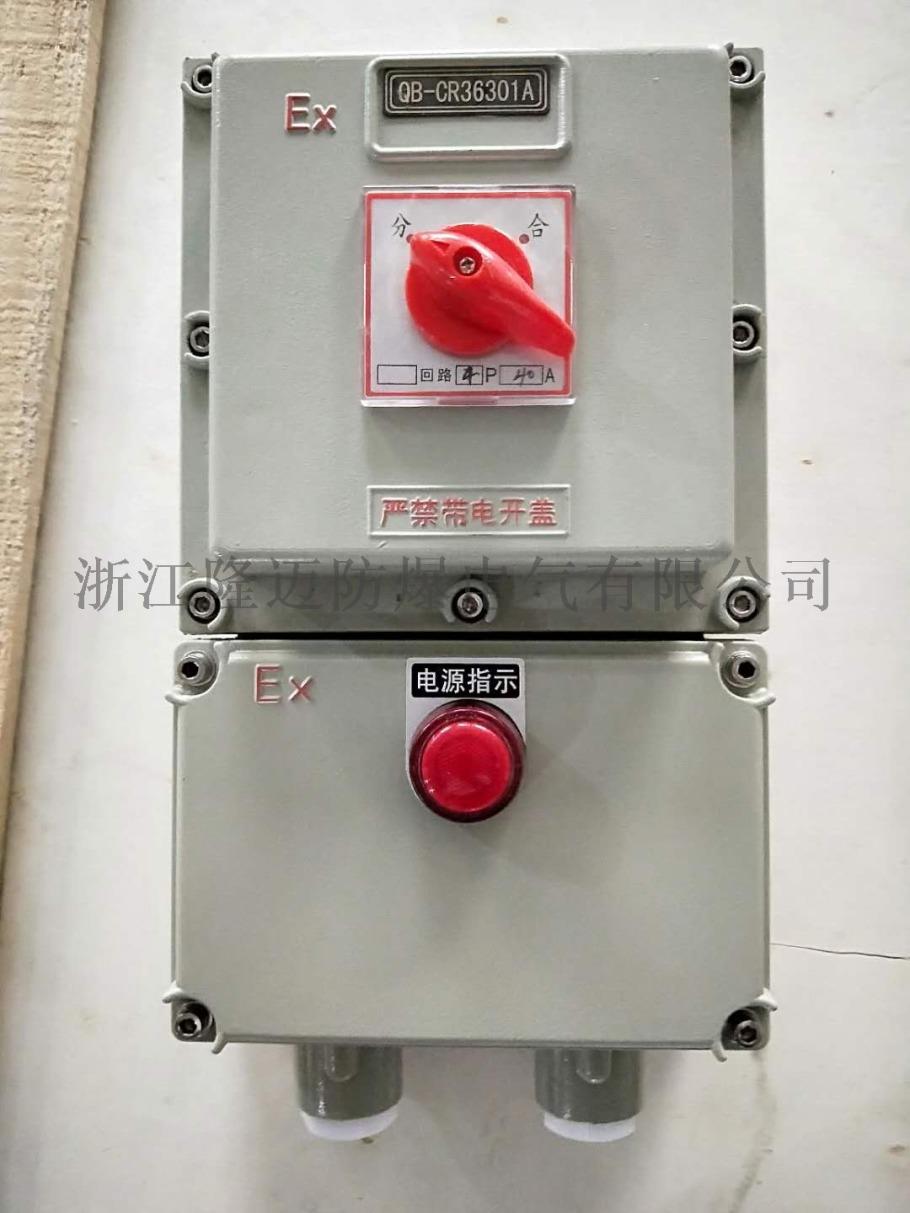 BDZ52-63/3防爆断路器88016492