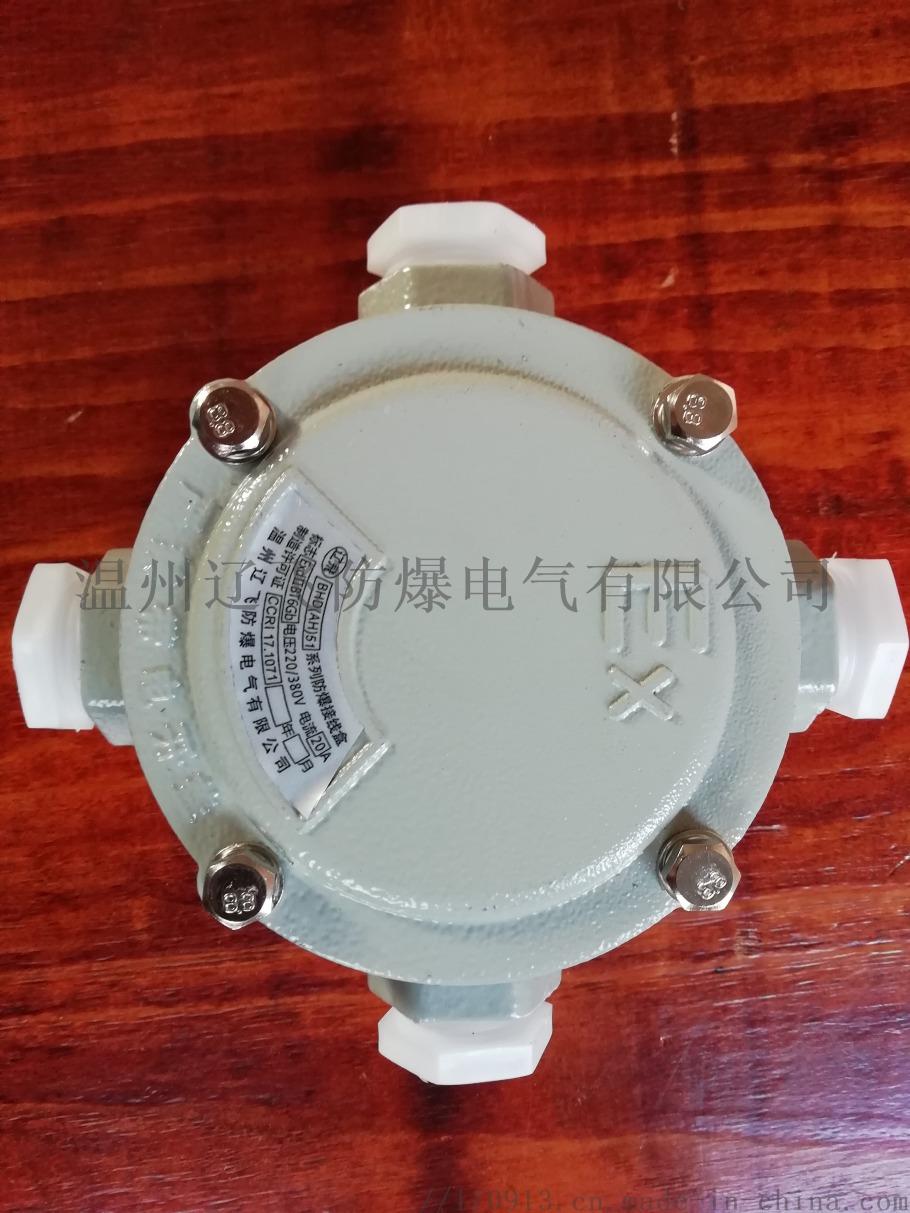 DN25铸铝防爆过线盒799758652