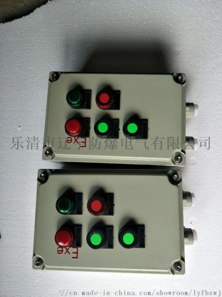 防爆接線箱 BXK 防爆控制箱 防爆電箱72825875