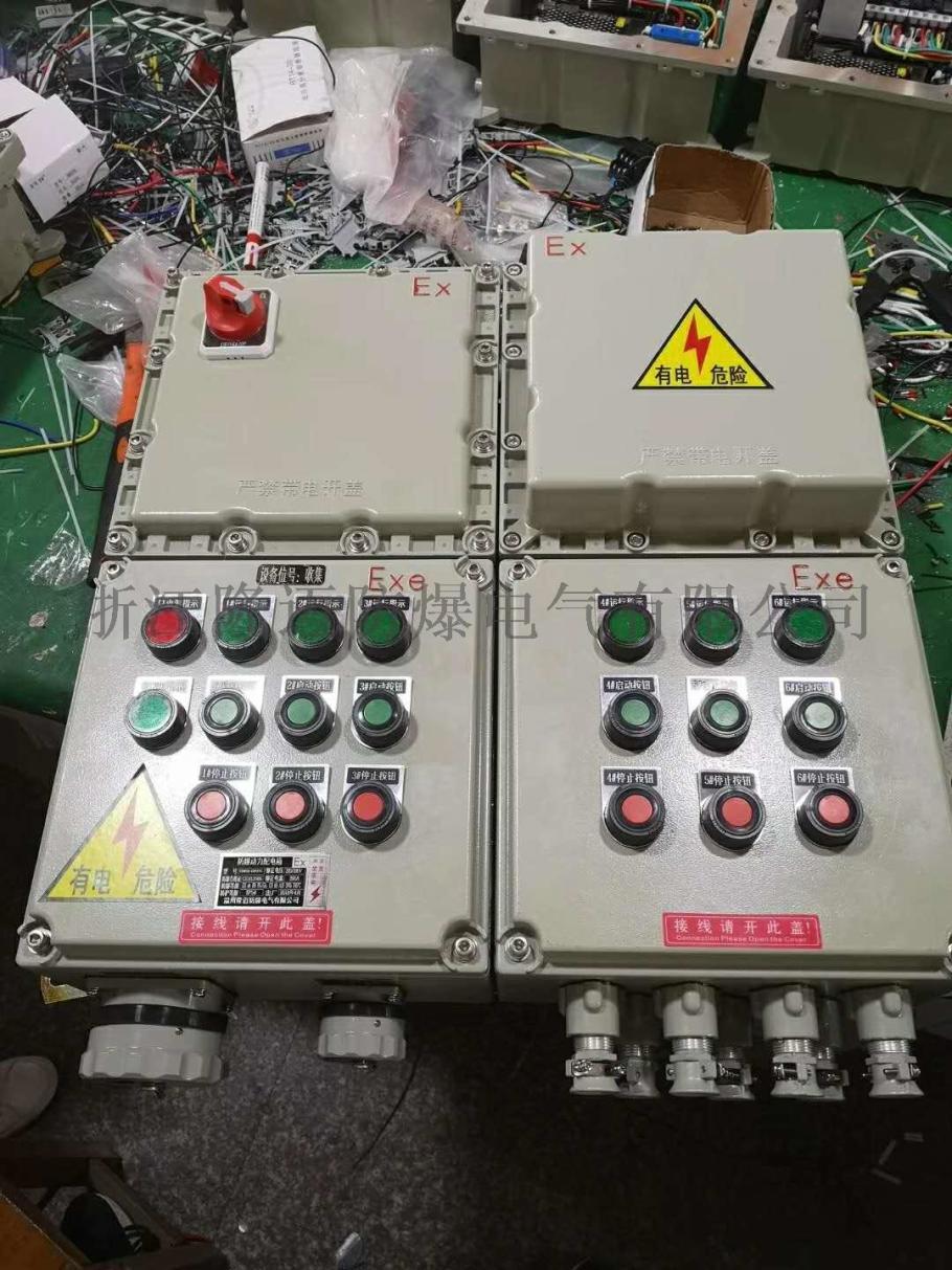 化工厂防爆变频操作箱89042722