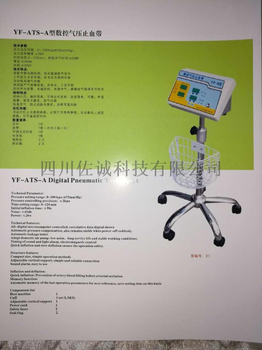 YF-ATS-A型数控气压止血带彩页.jpg
