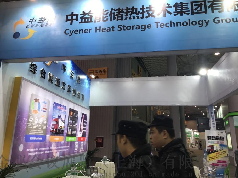 2019中国(西部)国际换热器、传感技术应用展览会802651772