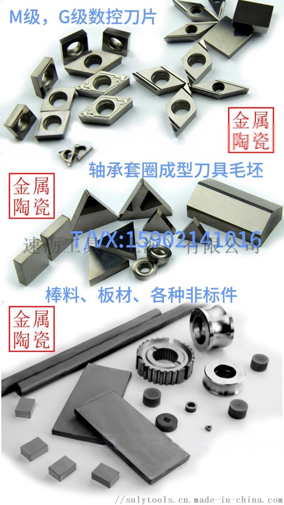 不鏽鋼管拉拔減壁模具新材料 耐磨性更好金屬陶瓷棒料57608242
