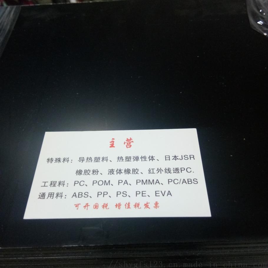红外虑光板材2.jpg