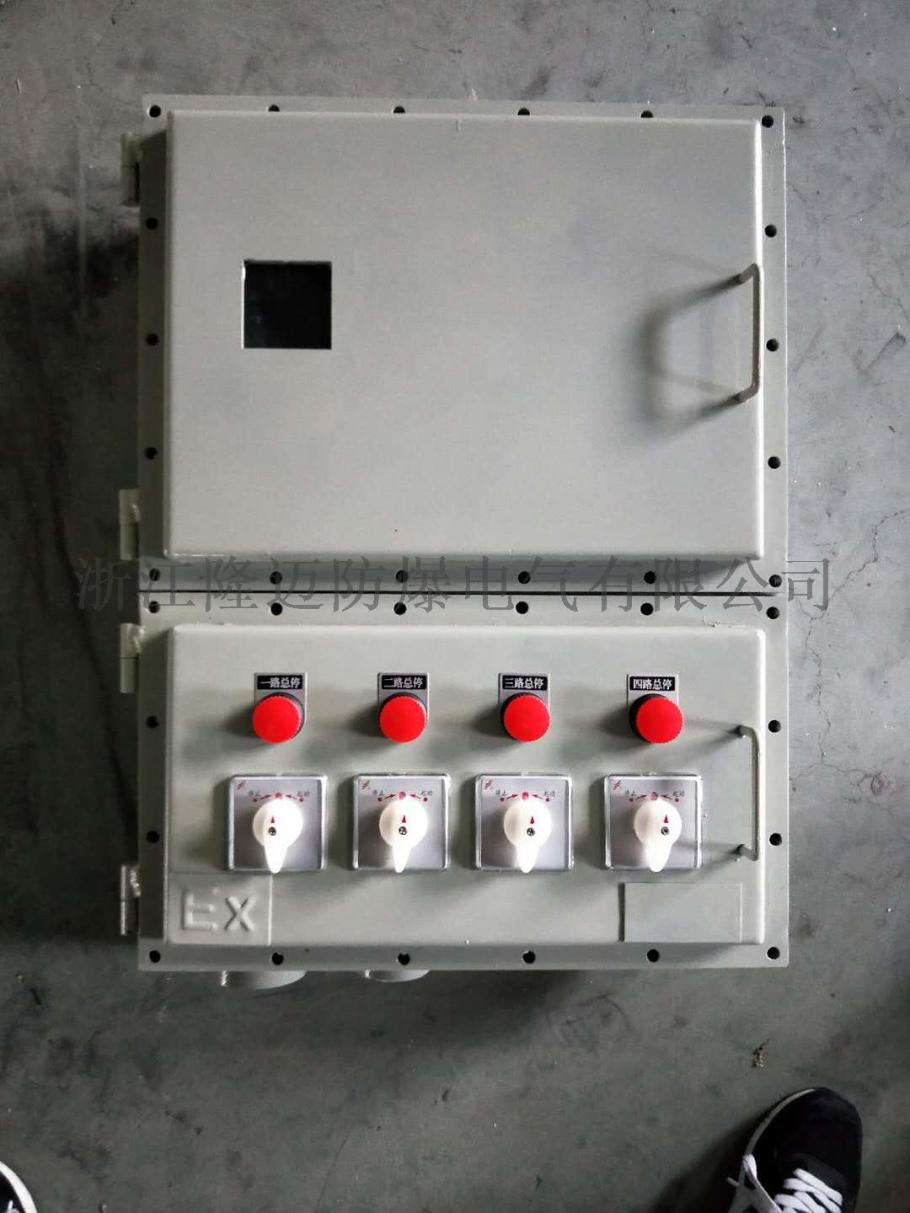 電磁閥防爆動力配電箱92511682