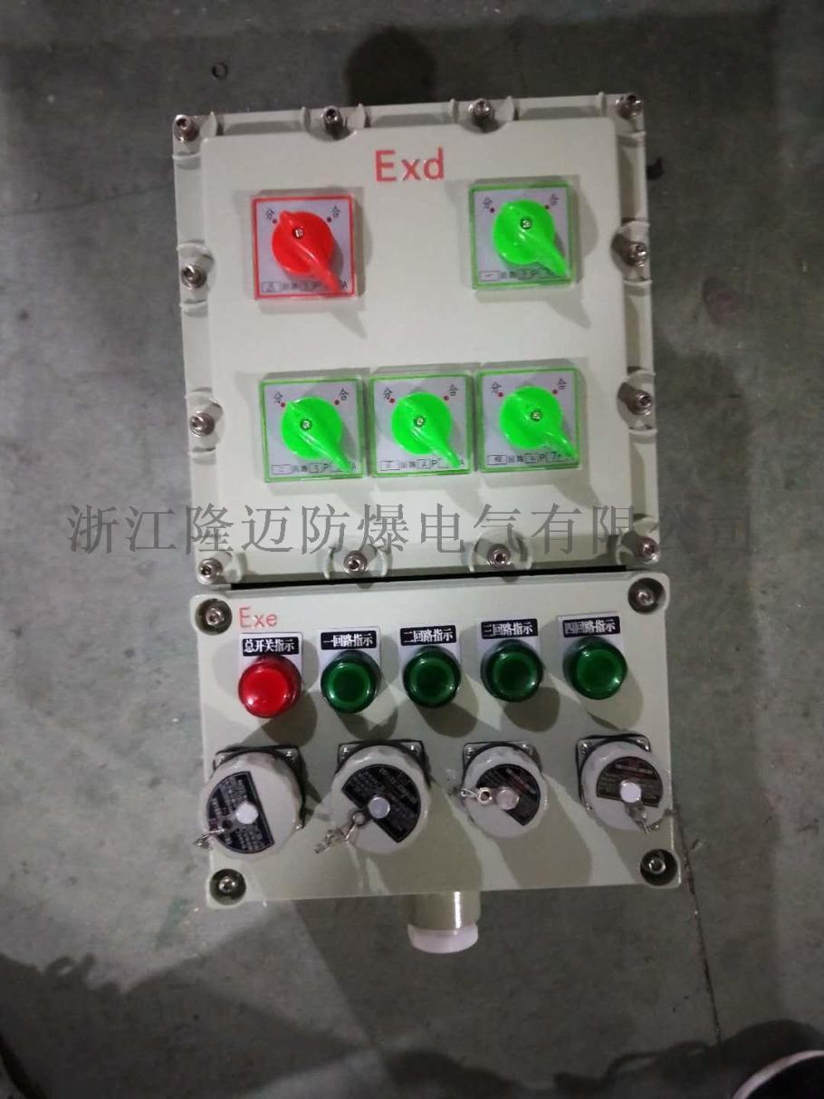 電磁閥防爆動力配電箱92511672