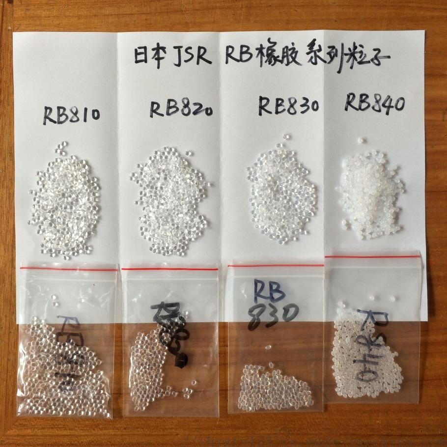 TPE 日本JSR RB系列粒子对比图2.jpg