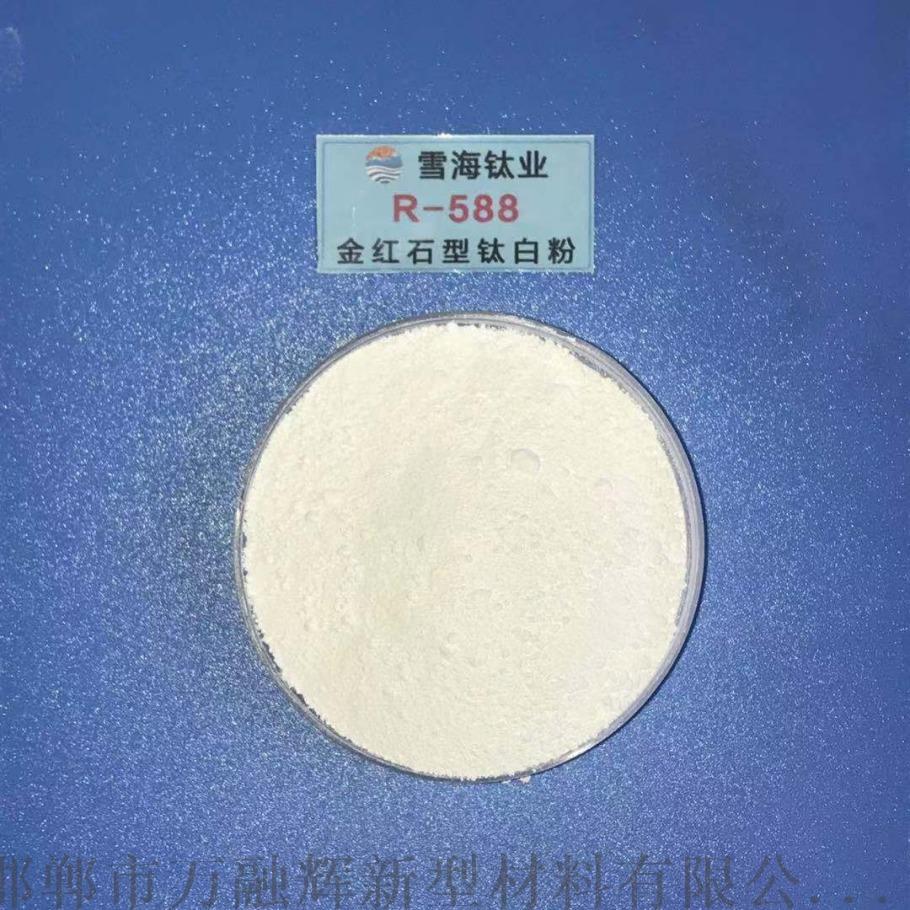 金红石型钛白粉 R-588 钛白粉R-588810556742