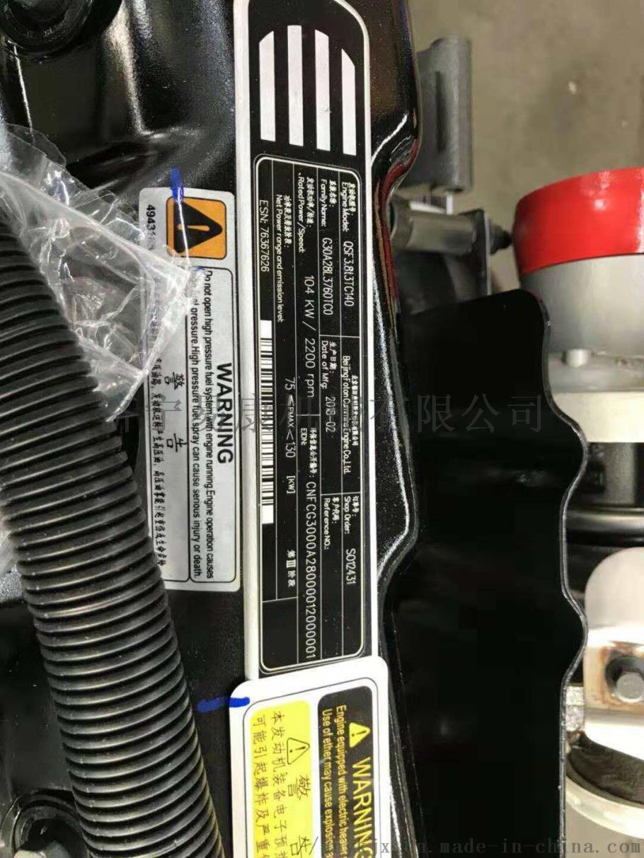 康明斯QSF4.5 国三柴油机 维特根铣刨机57645222