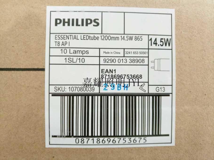 飞利浦14.5W灯管1.jpg