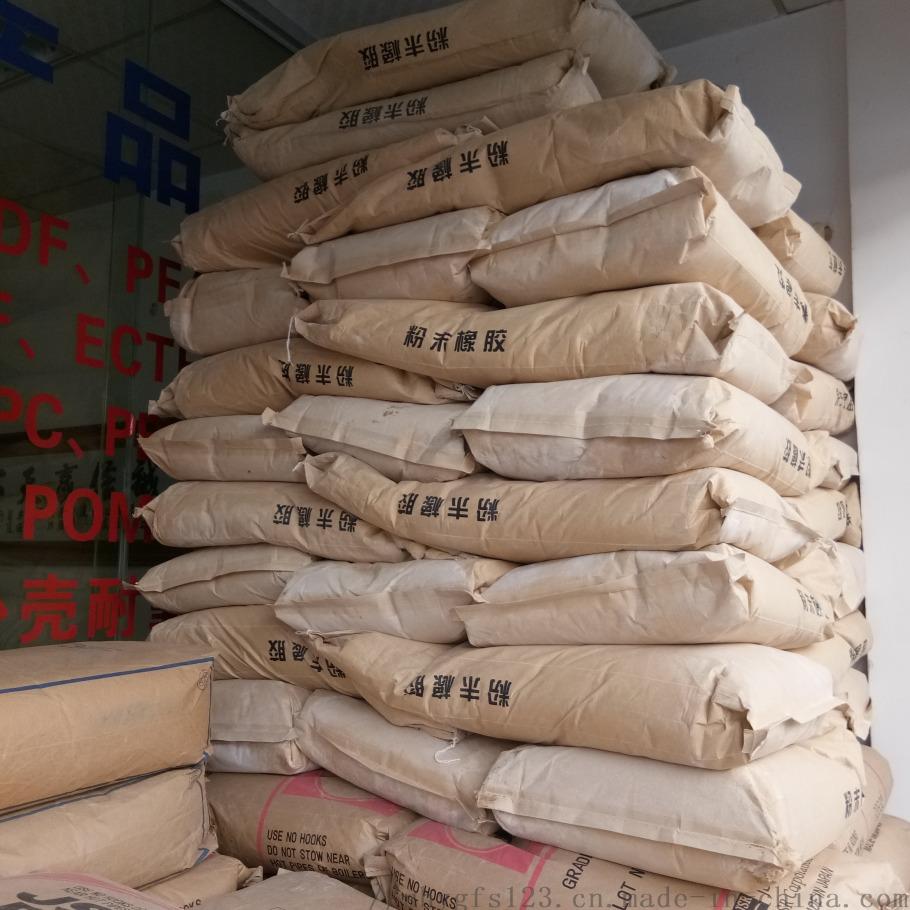 粉末丁腈橡胶 树脂增韧剂 高纯度橡胶粉819837555