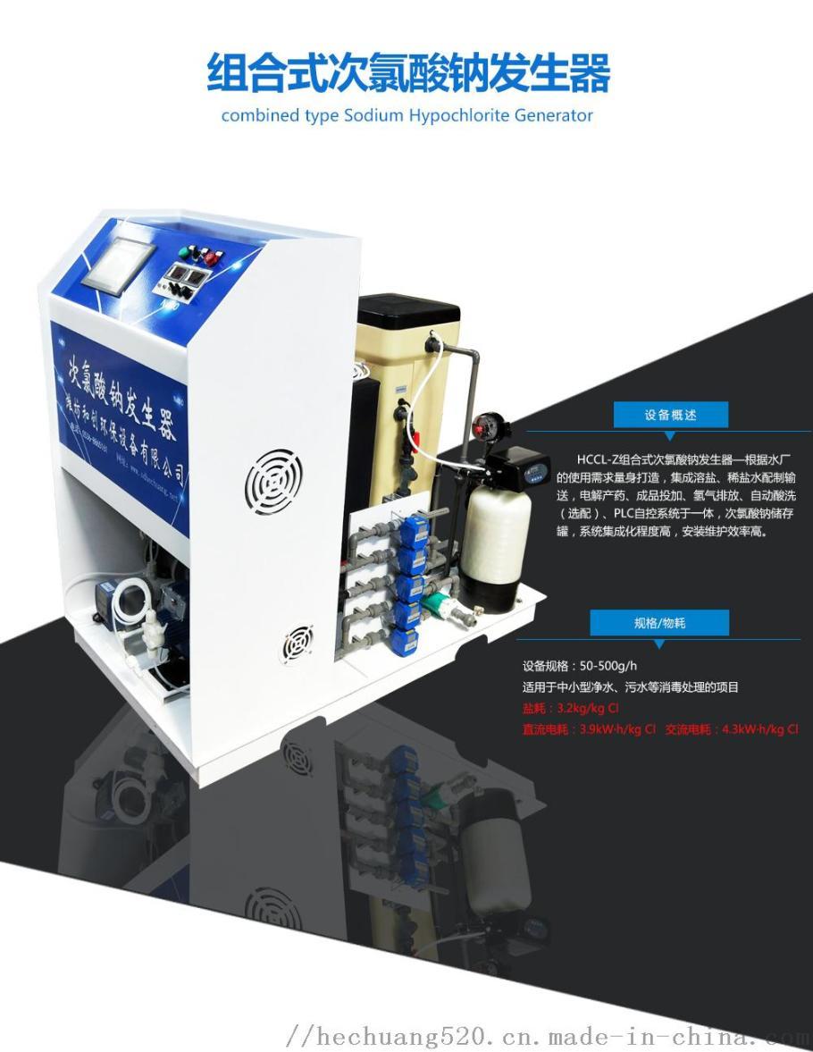 自来水消毒设备/次氯酸钠发生器91751735