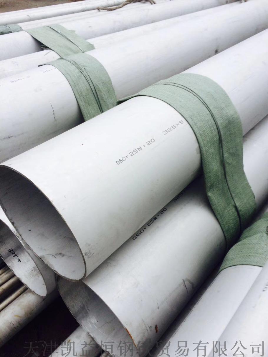 鎮江2520不鏽鋼管 2520不鏽鋼無縫鋼管規格820180035