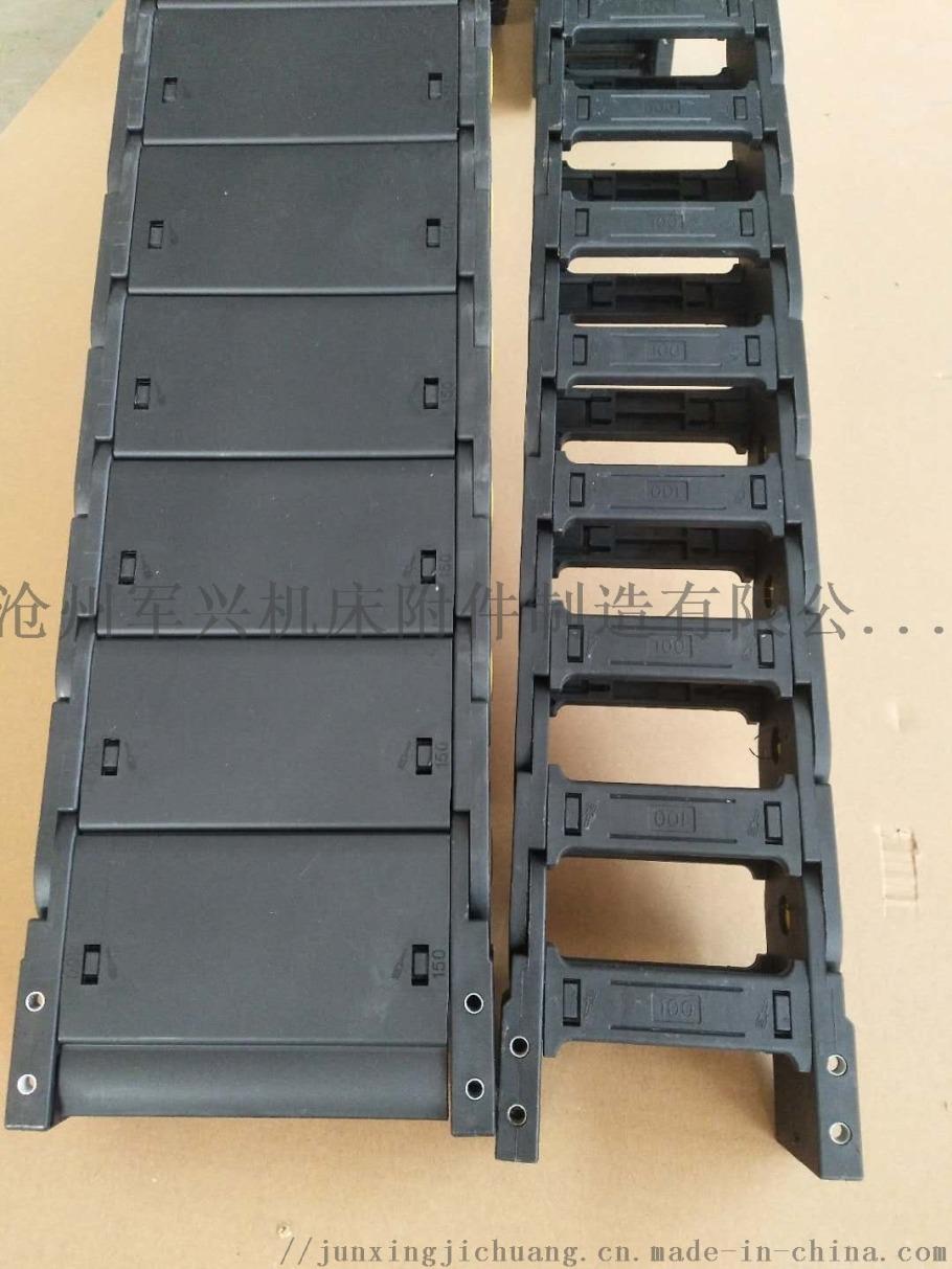切割机设备使用桥式塑料拖链 全封闭式拖链 钢铝拖链99880692