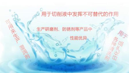 配制除蜡水可以用异构醇油酸皂DF-20