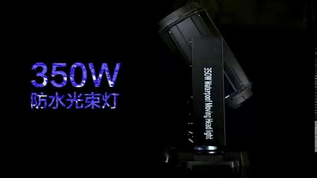 户外350w防水光束灯