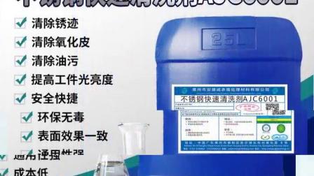 不鏽鋼除油清洗劑AJC6003